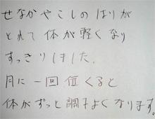 keitsuiappaku_40man